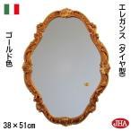 ショッピングII イタリア製  JHAアンティーク風ミラー オーバル エレガンス・レリーフ6(ゴールド)楕円W380×H505 II-26(PM) 壁掛け鏡 ウォールミラー おしゃれ 店舗