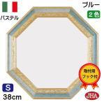 (新作)八角鏡 イタリア製 JHAアンティーク風水ミラー 風水鏡 パステル(ブルー・グリーン&ゴールド)正八角形(S)W377×H377 壁掛け鏡 おしゃれ 木製 八角ミラー