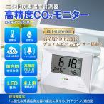 CO2モニター センサー 日本製 二酸化炭素濃度計測器 CHC マーベル001 高精度 NDIRセンサー 温度計 湿度計 厚生労働省推奨 まん延防止対策