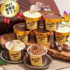 お中元 御中元 限定 ハワイアンホースト マカデミアナッツチョコアイス 産地直送 送料無料 同梱不可