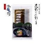 お中元 御中元 富山 かねみつ 昆布〆刺し身ほうぼうA332 冷凍便 高級品