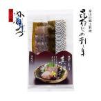 ホワイトデー  富山 かねみつ 昆布〆刺し身真鯛KD0664 冷凍便 人気