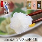 富山名産・白えびお刺身 昆布〆刺し身 (3種セット)【冷凍便】