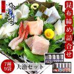 敬老の日 富山 かねみつ 昆布でしめたお刺身詰合わせ9袋大漁セットPG81P 冷凍 送料無料