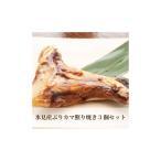 母の日 富山 氷見産ぶりカマ赤味噌漬け (200g以上 3個セット)冷凍便 産地直送