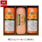 明宝ハム・ソーセージ種 詰合わせセット【工場直送】【冷蔵便】