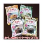 父の日 おいしい米粉のホットケーキみっくす(120g 各20袋セット)メーカー直送 代引き不可 南出製粉所