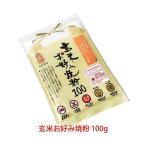 母の日 国産米粉 玄米 お好み焼粉(100g 20袋セット)メーカー直送 代引き不可 業務用