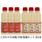 お中元 御中元 富山 丸善醤油 こだわりの米麹 甘酒 塩麹セット 各3本 冷蔵便  蔵出直送
