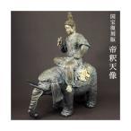 敬老の日  国宝復刻版 帝釈天像 蝋型青銅製 紙箱入 高岡銅器 送料無料