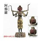 国宝復刻版 阿修羅像 喜多敏勝 原型 瑞峰 作 高岡銅器 送料無料