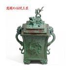高岡の伝統工芸・香炉 角杵型(龍耳) 送料無料