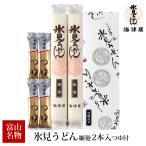 海津屋・氷見うどん(細麺)2本入り つゆ付