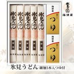 海津屋・氷見うどん(細麺)5本入り つゆ付
