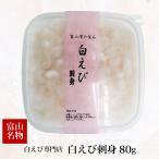 Shrimp - 富山 白えび専門店 水文 白えび刺身80g 冷凍便 名産品 人気 名物