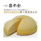 母の日 昌栄堂 米粉ケーキ ズコットチーズケーキ5号 メーカー直送 冷凍便