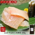 富山魚介・特選さす昆布じめ刺身(200g)【冷凍便】