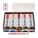 ホワイトデー  富山 魚源 昆布巻の詰合わせ5本セット お土産 ギフト 名産 贈答