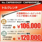 KTC CMPB8006SP 19.0sq 大型車両ホイールナット用 トルクレンチ