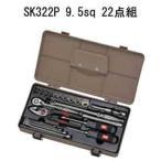 KTC SK322P 9.5sq 22点組 工具セット