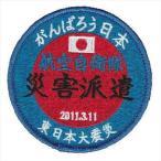 航空自衛隊グッズ・災害派遣 丸型 パッチ・ワッペン(0000001)