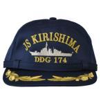 自衛隊グッズ・イージス護衛艦きりしま艦内帽 帽子・キャップ(C23S-KIRISHIMA)