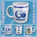 ブルーインパルス60周年記念マグカップ CUP-3