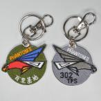 第302飛行隊 百里基地 刺繍キーホルダー