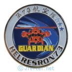 海上自衛隊 第73航空隊メダル ケース付き