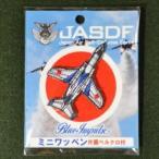 航空自衛隊グッズ☆ブルーインパルスT-4ミニパッチ・ワッペン(PA143)