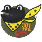 航空自衛隊百里基地第301飛行隊パッチ・ワッペンPA148-TN