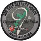 航空自衛隊グッズ 第9航空団 パッチ・ワッペン  ロービジバージョン(PA152TN )