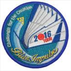 航空自衛隊グッズ ブルーインパルス2016ツアー パッチ・ワッペン(PA153TN )