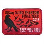 航空自衛隊 百里 第302飛行隊FINAL YEAR2019パッチ(PA190-TZ)