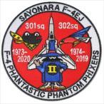 �Ҷ������⡡F-4EJ��301/302SAYONARA�ѥå� PA191-TN