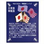 日の丸・軍艦旗ピンバッジ(PB-25 )