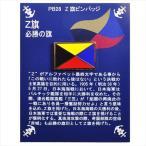 自衛隊グッズ Z旗ピンバッジ PB28