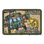 陸上自衛隊 UH60JA 飛龍パッチ・ワッペン PG25-TN
