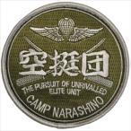 陸上自衛隊パッチ・第1空挺団(両面ベルクロ付)