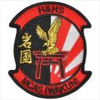 海上自衛隊グッズ・海兵隊・岩国基地司令部パッチ・ワッペン ベルクロ付き(PK3-TN )