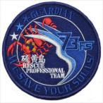 海上自衛隊グッズ・第73航空隊硫黄島分遣隊 パッチ・ワッペン(PM-101)