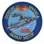 海上自衛隊グッズ・ヘリコプター搭載護衛艦ひゅうが丸 パッチ・ワッペン(PM-76)