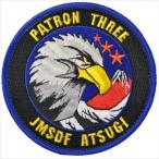 海上自衛隊グッズ・厚木基地 第3航空隊 パッチ・ワッペン(PM115TN )