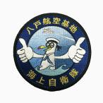 海上自衛隊八戸航空基地隊パッチ・ワッペン