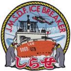 海上自衛隊グッズ・砕氷艦しらせ パッチ・ワッペン PM23-TZ