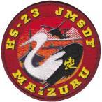 海上自衛隊グッズ・第23航空隊 パッチ・ワッペン(PM55-23FS)