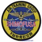 海上自衛隊グッズ・下総教育航空群 パッチ・ワッペン(PM64-SHIMOFUSA-ATG)