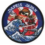 海上自衛隊グッズ・DAPE15thソマリヤ派遣・10cmバージョン パッチ・ワッペン(PM93-DAPE15-1 )