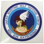 海上自衛隊グッズ・掃海艇はつしまステッカー・シール(ST25-Hatsushima)