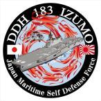 海上自衛隊グッズ・護衛艦いずも艦影ステッカー・シール(ST29-IZUMO-kanei)